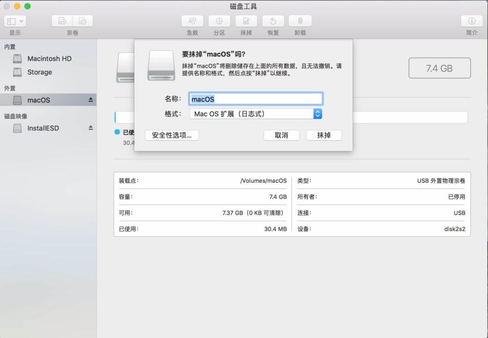 macOS High Sierra 10.13.2 安装优盘制作图文教程