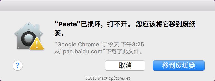 """Mac激活软件 """"XXX""""意外退出 崩溃解决方法"""